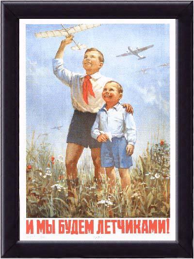 Картинки по запросу пионер и мы будем летчиками плакат